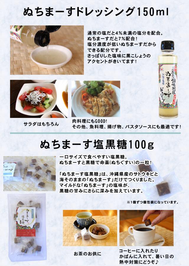 ぬちドレ+塩黒糖