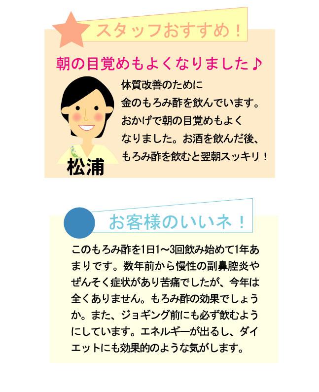 もろみ酢サイト4