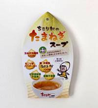 ちこり村のたまねぎスープ【5g×10袋】