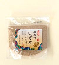 塩黒糖しょうがパウダー【150g】