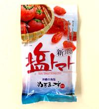 ドライ塩トマト【120g】