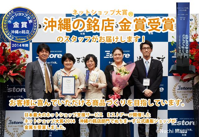 沖縄の銘店金賞受賞