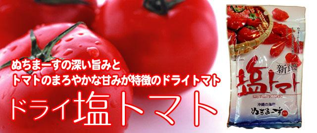 塩トマトTOP