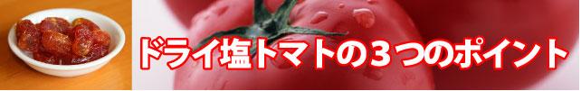 塩トマトポイント